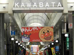 Kawabata Shopping Street