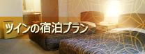 ツインの宿泊プラン