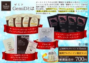 gemid_ladies_set_1