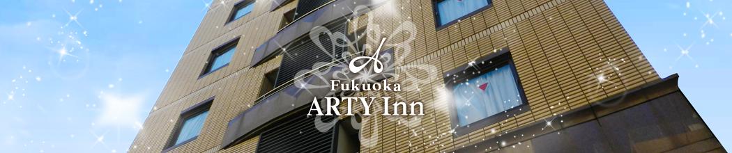 福岡天神のビジネスホテル 福岡アルティイン