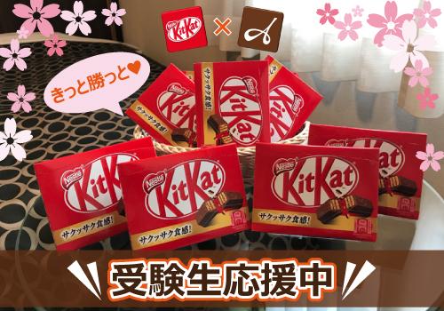 KitKatで受験生を応援中!