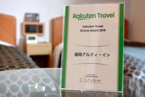 楽天トラベルブロンズ賞2019