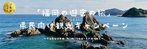 福岡の避密の度